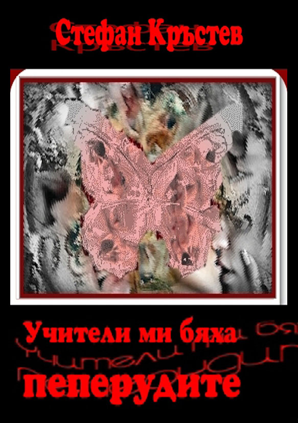 учители ми бяха пеперудите
